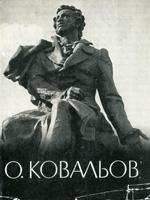 Київ, Мистецтво, 1964. 78 сторінок.