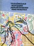 Українське народне декоративне мистецтво. З виставки 1963 року