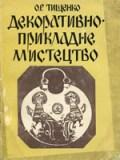 О. Р. Тищенко. Декоративно-прикладне мистецтво східних слов`ян і давньоруської народності