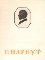 Київ, Державне видавництво образотворчого мистецтва і музичної літератури УРСР, 1959. 43 сторінки.