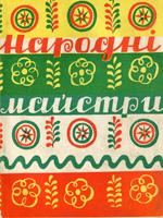 Львів, Книжково-журнальне видавництво, 1959.