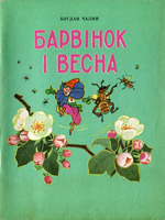 Київ, Веселка, 1980. 67 сторінок.
