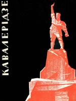 Київ, Мистецтво, 1967. 103 сторінки.