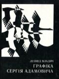Леонід Владич. Графіка Сергія Адамовича