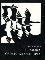 Київ, Мистецтво, 1977. 96 сторінок.