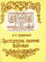 Полтава, Метоп, 1992. 38 сторінок.