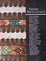 Ганна Василащук. Альбом
