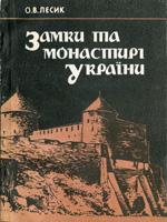 Львів, Світ, 1993. 176 сторінок.