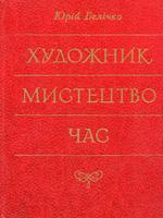 Київ, Мистецтво, 1982. 136 сторінок.