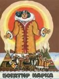 Богатир Нарка. Ненецькі народні казки