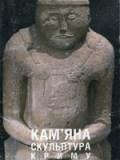 Кам`яна скульптура Криму. Зі збірки Кримського республіканського краєзнавчого музею