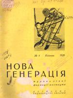 Нова генерація, №4 - 1928