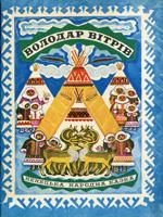 Київ, Веселка, 1977. 21 сторінка.