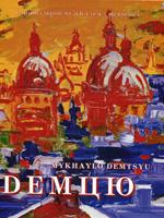 Київ, Національний музей Тараса Шевченка, 2011. 112 сторінок.