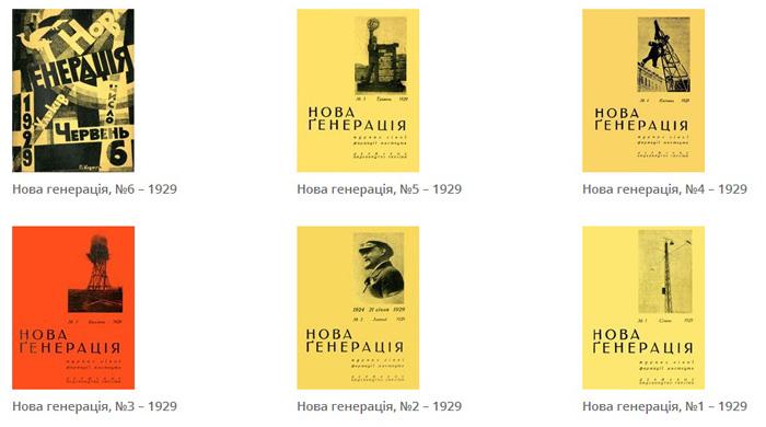 """""""Нова генерація"""" у Бібліотеці українського мистецтва"""
