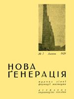 №7 (липень) за 1929 рік. 78 сторінок.
