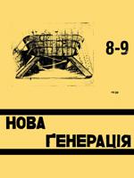 Нова генерація, №8-9 - 1930
