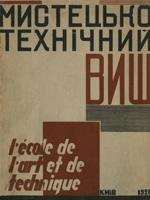 Київ, 1928. 80 сторінок.