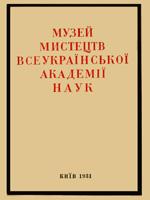 Київ, 1931. 140 сторінок.