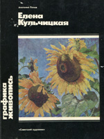 Москва, Советский художник, 1983.