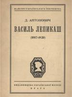Прага, Видавництво Української Молоді, 1932. 15 сторінок.