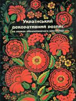 Київ, 2008. 60 сторінок.