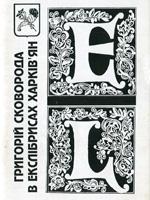 Харків, Харківський клуб екслібристів, 2001. 29 сторінок.