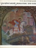 П. М. Жолтовський. Український живопис XVII-XVIII ст.