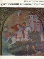 Київ, Наукова думка, 1978. 327 сторінок.