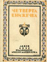 Львів, видавництво Миколи Матвійчука, 1931. 103 сторінки.