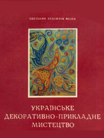 Українське декоративно-прикладне мистецтво