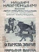 Львів, Українська книжка, 1919. 17 сторінок.