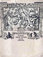 Київ, Вернигора, 1918. 18 сторінок.