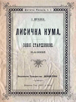 Київ, Вернигора, 1917. 15 сторінок.