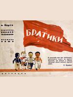 Агнія Барто. Братики. Малюнки Кеша. Одеса, Дитвидав, 1934. 17 сторінок.
