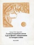Т. М. Ткачук, К. Л. Тимус. Галицькі керімічні плитки із рельєфними зображеннями та гончарні клейма. Каталог