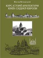Київ, Артек, 2007. 272 сторінки.