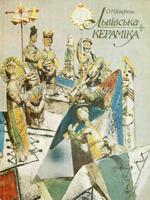 Київ, Наукова думка, 1991. 120 сторінок.
