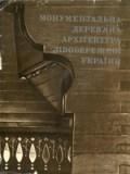 С. А. Таранушенко. Монументальна дерев`яна архітектура Лівобережної України