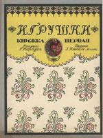 Москва, И. Кнебель, 1911. 12 сторінок.