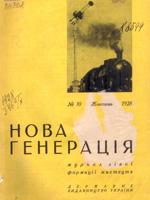 Нова генерація, №10 - 1928