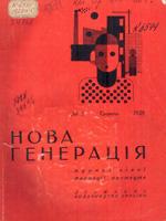 Нова генерація, №5 - 1928