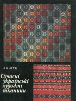 А. К. Жук. Сучасні українські художні тканини