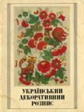 Український декоративний розпис. Комплект листівок