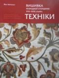 Віра Зайченко. Вишивка козацької старшини 17-18 століть. Техніки
