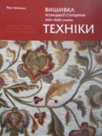 Віра Зайченко. Вишивка козацької старшини 17-18 століть. Техніки ... 1d90a5bbfc4b8