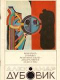 Александр Дубовик. Живопись, графика, монументально-декоративное искусство