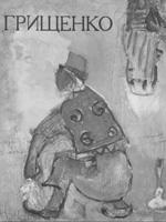 """Мюнхен-Париж, видавництво """"Дніпрова хвиля"""", 1961. 261 сторінка."""
