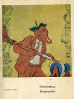 Київ, Мистецтво, 1973. 50 сторінок.