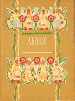 Леся Українка. Лелія